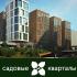 Элитный комплекс клубных домов в центре Москвы